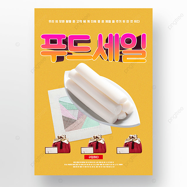 yellow background creative korean lunar new year event poster