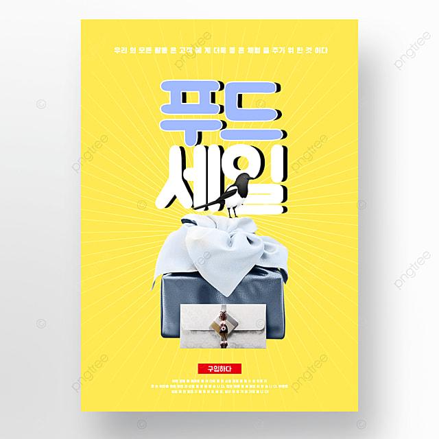 yellow creative korean lunar new year event poster