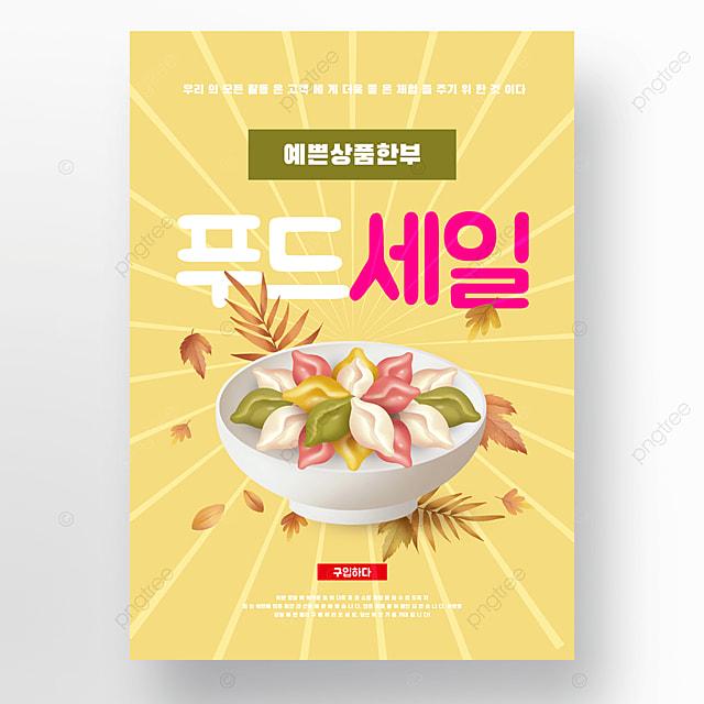yellow korean lunar new year event poster