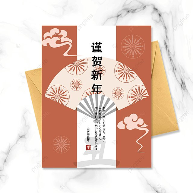 japanese cinnabar traditional greeting card for new year