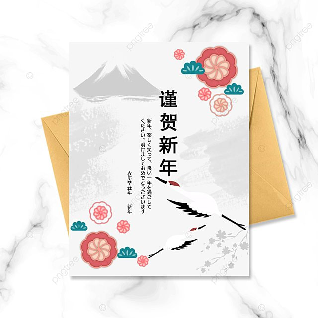 japanese simple and elegant new year card