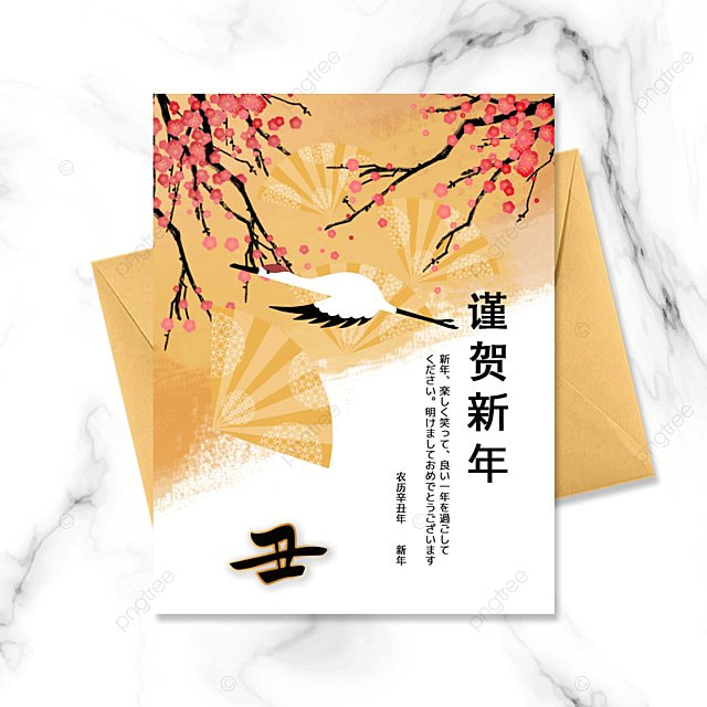 japanese traditional new year plum greeting card