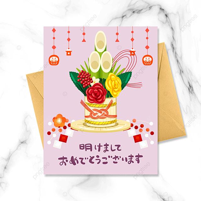 cute style japanese new year kamen pine greeting card