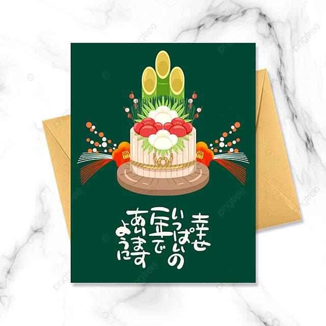 green cartoon japanese new year kamen pine greeting card