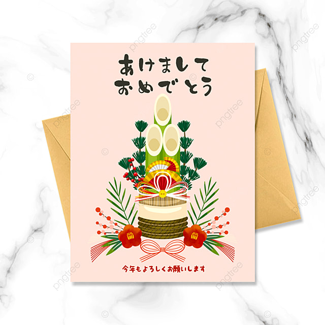 pink japanese new year gate pine greeting card