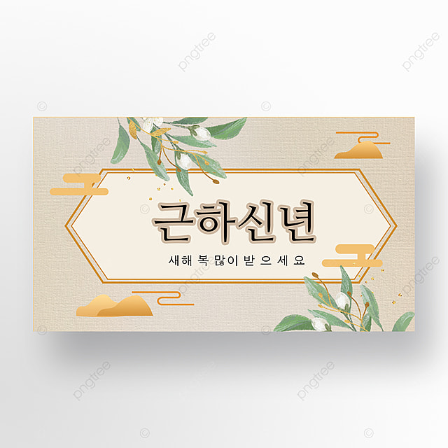 retro and elegant korean happy new year banner promotion template