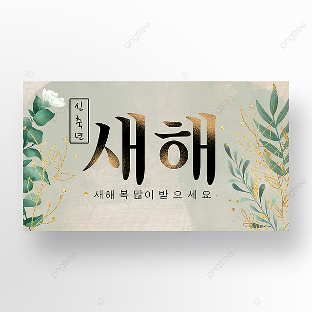 retro fresh korean style happy new year banner promotion template
