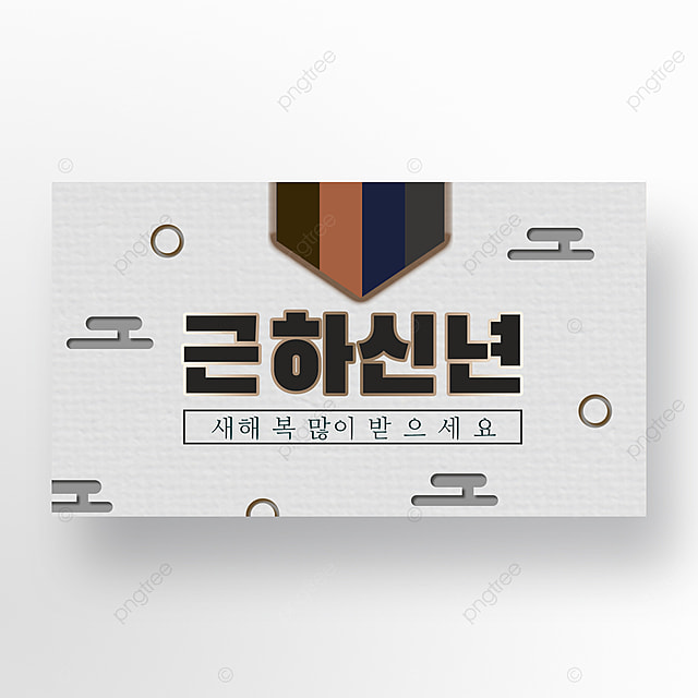 simple light color retro happy new year horizontal festival promotional template