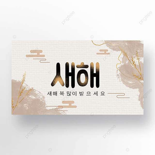 simple retro korean style happy new year banner promotion template