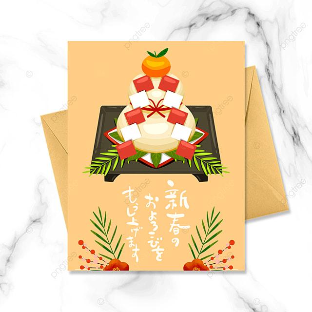 yellow cartoon japanese kagamochi greeting card
