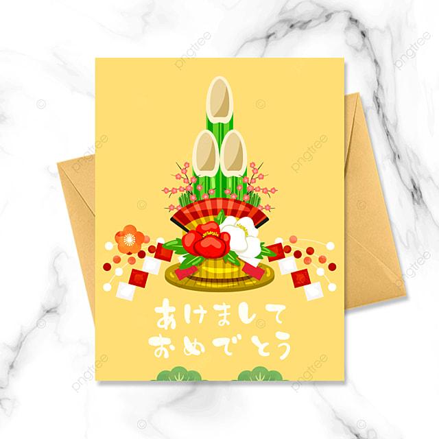 yellow cartoon japanese new year kamen pine greeting card