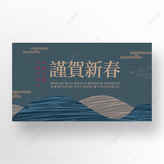 blue minimalist retro korean style new year festival 2021 promotion template
