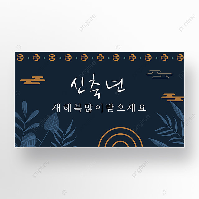 dark simple and elegant retro korean style new year holiday banner promotion template