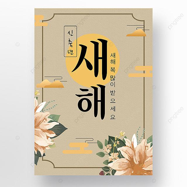 elegant retro korean style korean happy new year poster promotion template