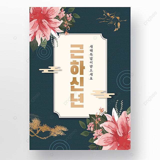 elegant retro korean style new year festival poster promotion template