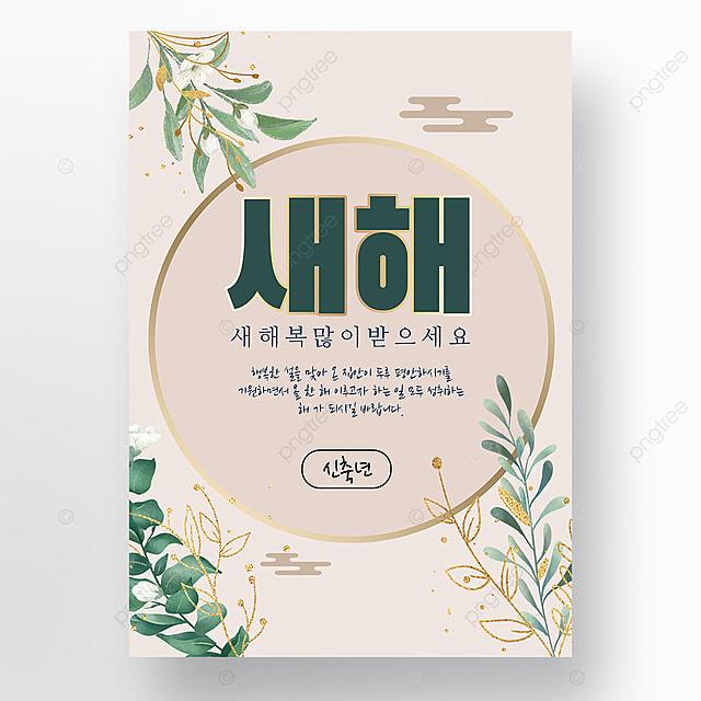 elegant retro texture korean style new year festival poster promotion template