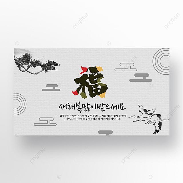 retro elegant simple korean style new year festival poster promotion template