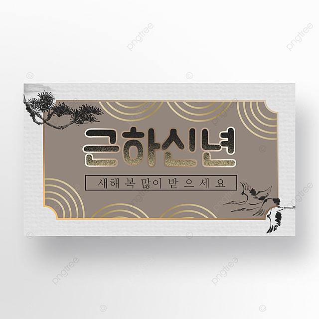 retro elegant texture korean style new year festival poster promotion template