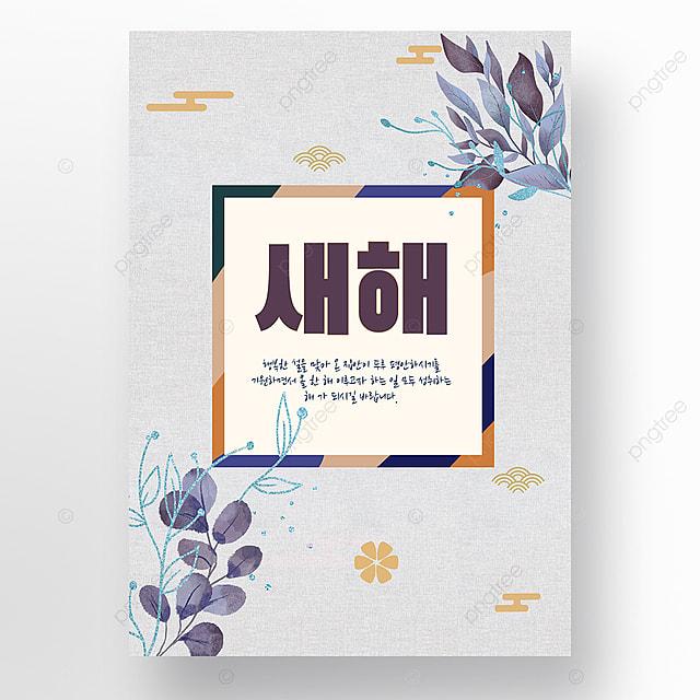 retro minimalist korean style new year festival poster promotion template