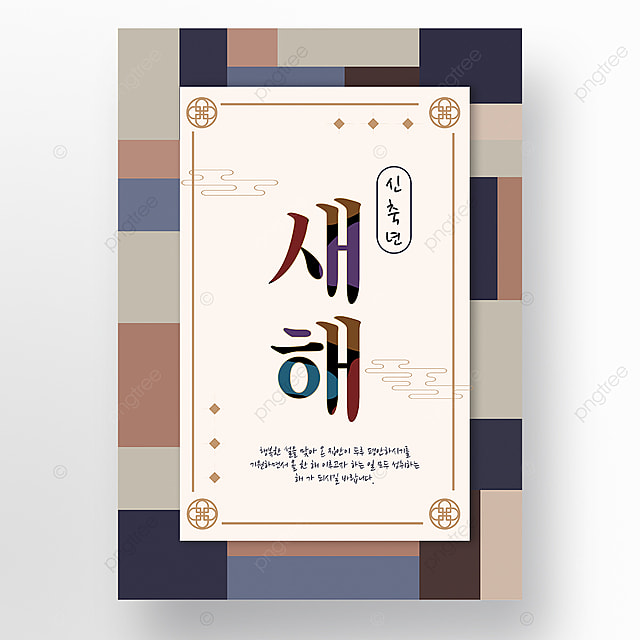 retro texture korean style new year festival poster promotion template