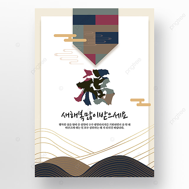 retro texture simple korean style new year festival poster promotion template