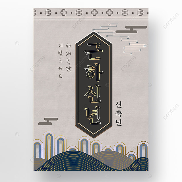 simple and elegant retro korean style new year festival poster promotion template