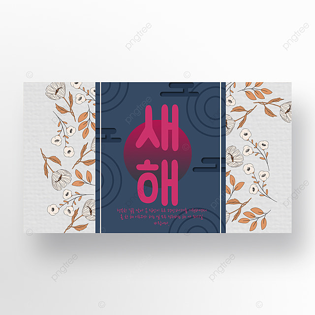 simple and elegant retro korean style new year holiday banner promotion template