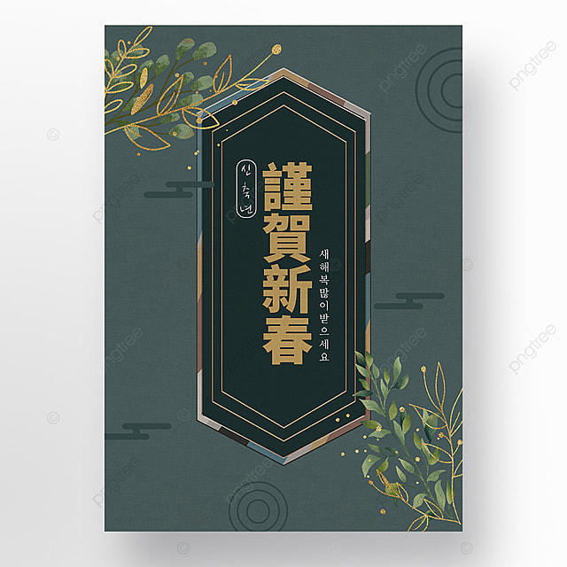 simple dark retro korean style new year festival poster promotion template