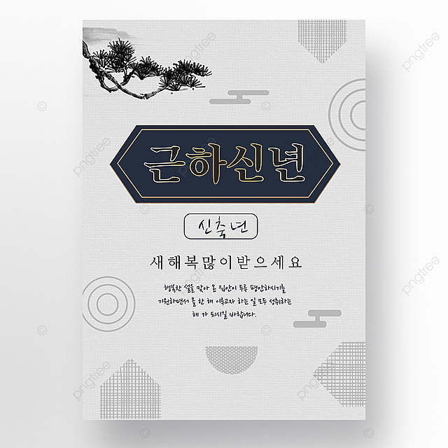 simple retro korean style new year festival 2021 promotion poster template