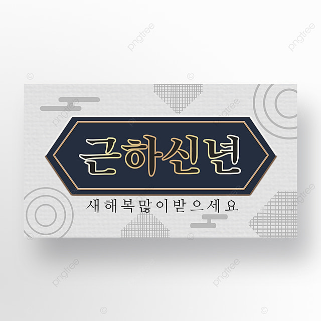 simple retro korean style new year festival 2021 promotion template