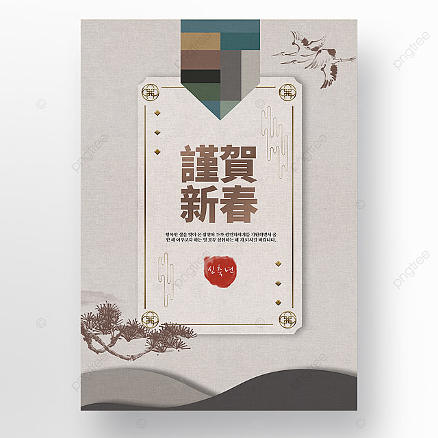 simple retro korean style new year festival poster promotion template