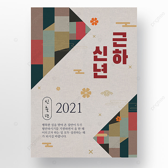simple retro texture korean style new year holiday poster promotion template