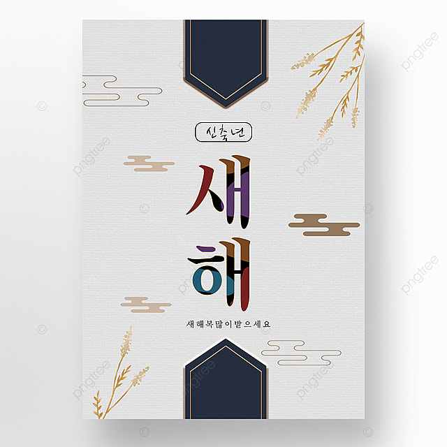 simple texture retro korean style new year festival poster promotion template