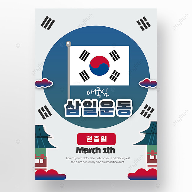 flags erected on the korea march first movement independence movement day poster