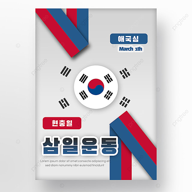 korea march first movement independence day poster double color bar