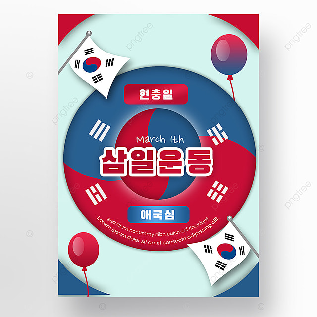 korea march first movement independence movement day poster banner national emblem
