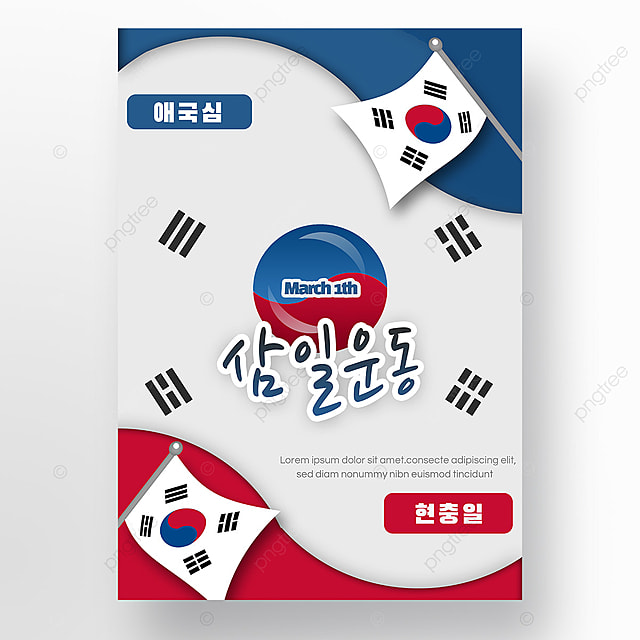 korea march first movement independence movement day poster korea flag effect