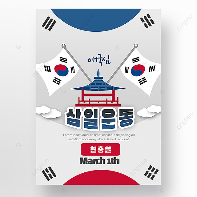 korea march first movement independence movement day poster korean architecture