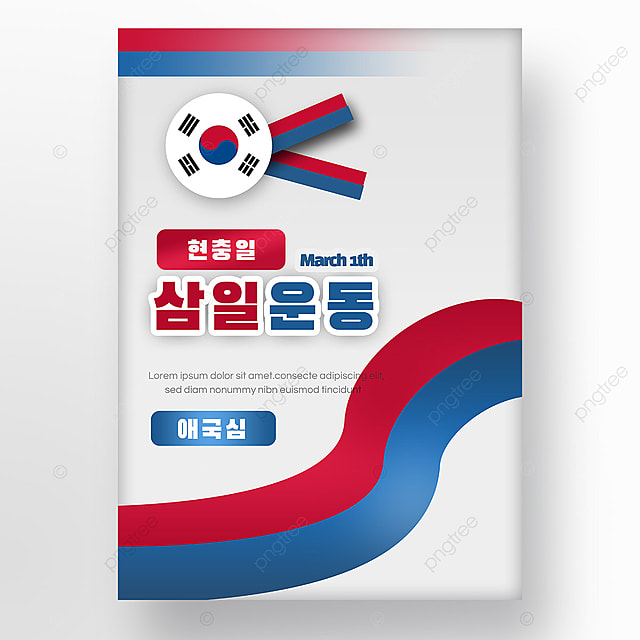 korea march first movement independence sports day poster red and blue curve ribbon silk