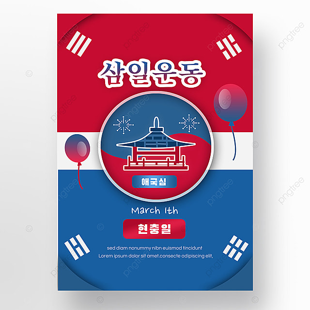 korean march first movement independence day poster simple architecture