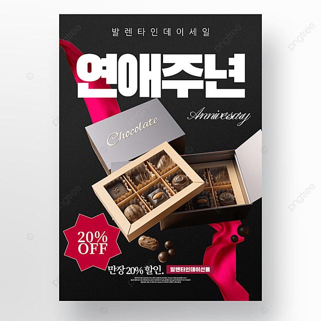 black valentine chocolate dessert promotion poster