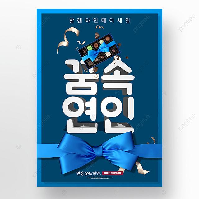 blue valentines day chocolate dessert promotion poster