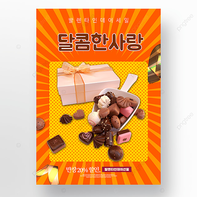 creative yellow valentines day chocolate dessert promotion poster
