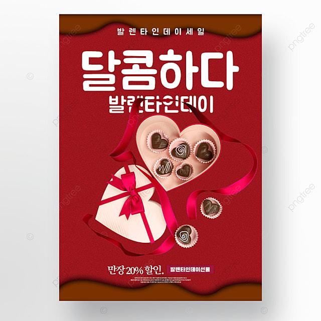 dark red background valentines day chocolate dessert promotion poster