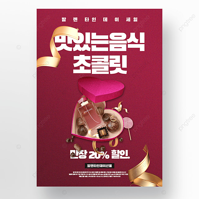 exquisite red valentines day chocolate dessert promotion poster