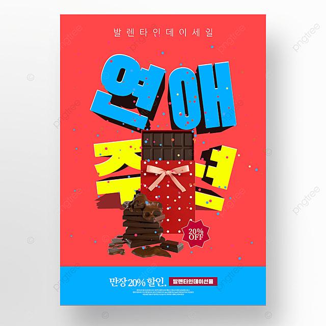 exquisite valentines day chocolate dessert promotion poster