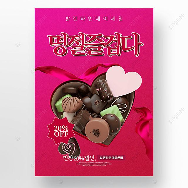 gradient background valentines day chocolate dessert promotion poster
