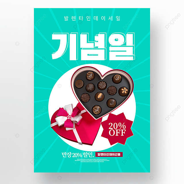 love gift box element valentines day chocolate dessert promotion poster