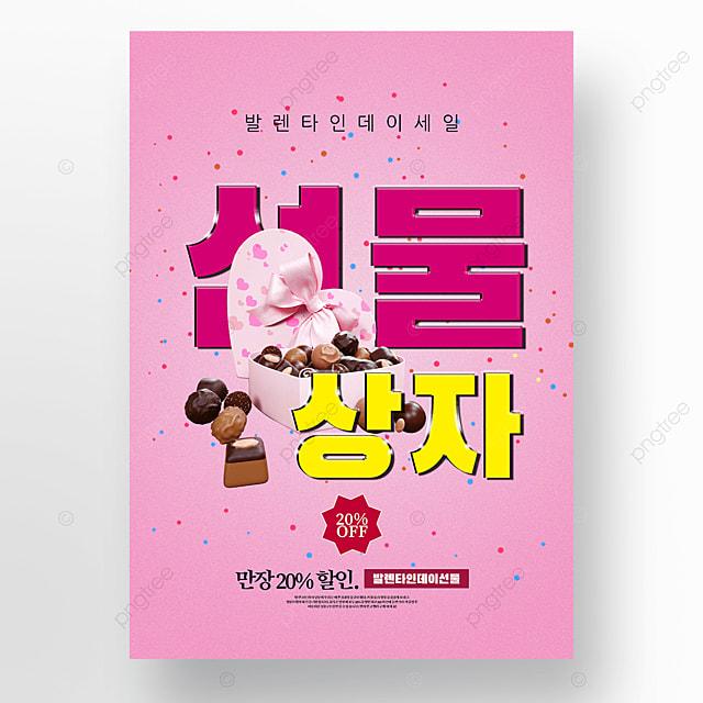 pink valentines day chocolate dessert promotion poster