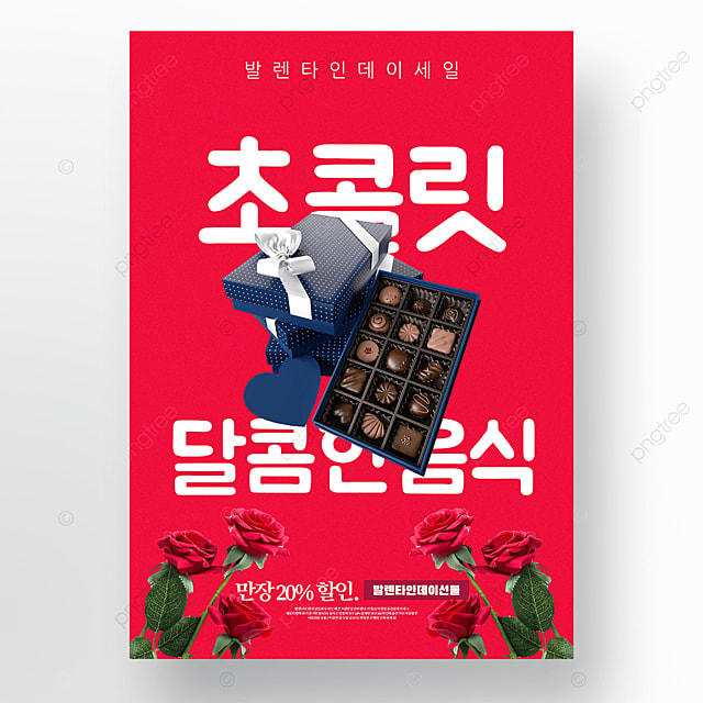 red background creative fashion valentines day chocolate dessert promotion poster